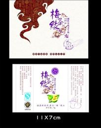 紫色古典梅缘茶碱性有机养生梅包装