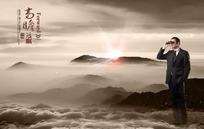 高瞻远瞩企业文化展板--男人拿着望远镜向前方看