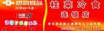 桂荣冷食连锁店招牌