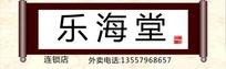 乐海堂连锁店招牌设计