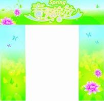 绿色清新春姿绽放门头店面广告