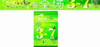 绿色清新的贵人鸟春装打折的门头和海报广告