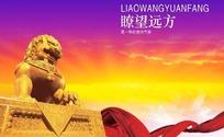 企业文化展板——红飘带旁的金色石狮PSD素材