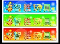智胜玩具招牌设计