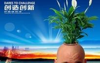 创造创新企业文化展板-陶瓷花瓶里的绿叶植物