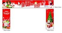 大红色圣诞节快乐门头店面广告