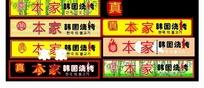 各种真本家韩国烧烤店招牌匾广告