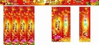 红色节日气氛庆元旦贺新年门头门柱广告