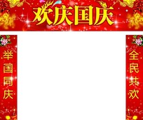 红色喜庆背景的欢庆国庆门头门柱广告