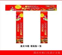 红色喜庆背景国庆中秋门头门柱广告