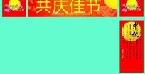 红色喜庆共庆佳节吊旗门头门柱广告