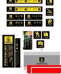黄黑组合的宝美企业形象设计vi视觉识别