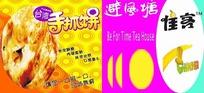 颜色鲜艳台湾手抓饼避风塘美食店招广告