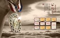 公司荣誉企业文化展板——云层上手里的奖牌和奖项PSD分层素材