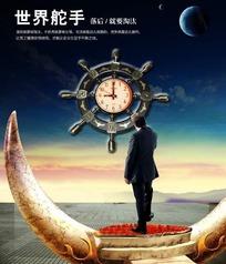 企业文化展板-男人站在牛头中间看船舵时钟