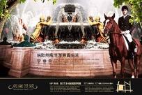 奢华欧式风情观澜景城房地产宣传海报广告