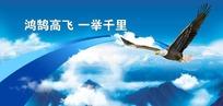 企业文化展板-蓝天下展翅翱翔的雄鹰