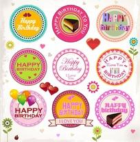 生日贴纸标签