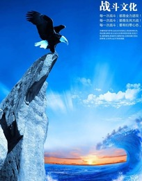 战斗企业文化展板-石头上的老鹰看着海浪的漩涡