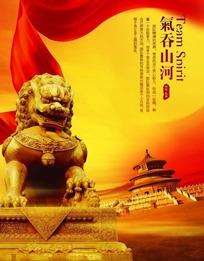 气吞山河企业文化展板——红飘带前的金色石狮