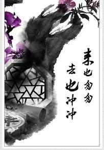 中国风水墨厕所文化宣传标语海报展板
