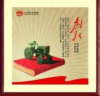 怀旧河北敬业集团企业文化宣传标语展板海报-创新