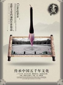 古典风格传承中国五千年文化海报-画篇