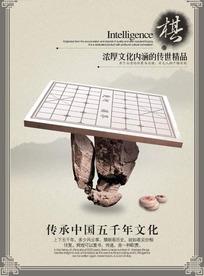 古典风格传承中国五千年文化海报-棋篇