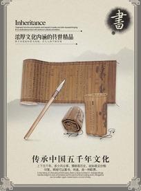 古典风格传承中国五千年文化海报-书篇