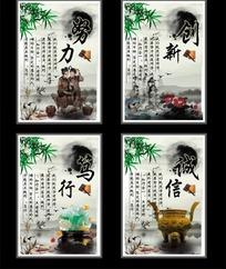 中国风水墨企业文化标语海报展板-努力 创新