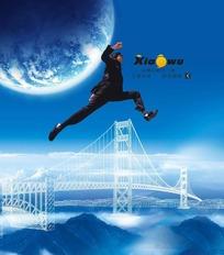 月球下大步跨越高架桥的男白领PSD分层文件