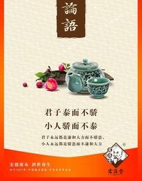 茶具与花朵宏济堂海报模板PSD分层文件