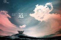 企业文化海报 恢宏天空山坡上的青花陶瓷碗