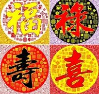 中国传统毛笔字 福禄寿喜