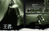 王者企业文化海报--阶梯通往的山顶和象棋 骑马的绅士