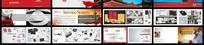 红色封面中国风宣传画册