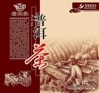 朱红色中国风云南普洱茶茶包装盒面