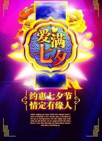 紫红色古典中国风爱满七夕宣传海报