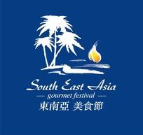 美食节标志-东南亚美食节