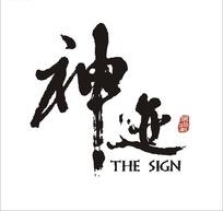 中国毛笔字标志 神迹