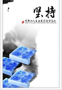 坚持企业文化展板-黑色墨迹上的蓝色瓷砖