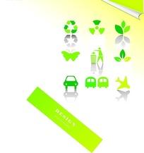 卷页环保汽车蝴蝶图标