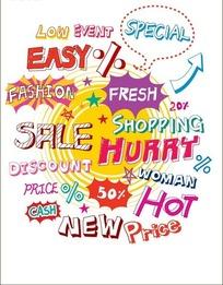 卖场pop可爱字体素材