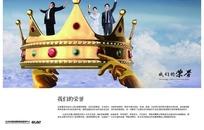 企业文化展板-我们的荣誉,皇冠上的商务获奖男女