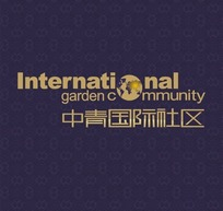 中青国际社区标志