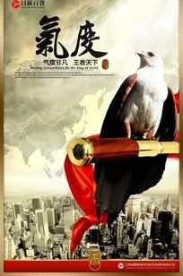 气度企业文化展板-城市上空杆上站的雄鹰