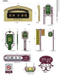 指示牌设计—欧洲新城黄绿紫色系指示牌