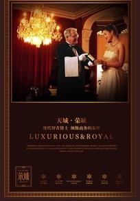 房地产广告 荣成 金币辉煌酒店介绍红酒的老主管和贵妇美女