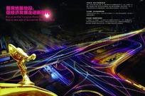 流光溢彩的房地产宣传海报psd素材