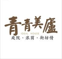 青青美庐 毛笔字 房地产标志